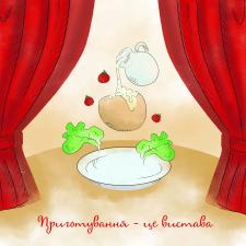 Встречайте, вкусная картошка!