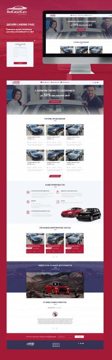 Дизайн Landing Page - доставка авто из США