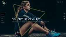 Сайт для магазина спортивных товаров