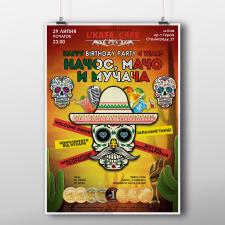 Афиша-плакат для L`Kafa Cafe