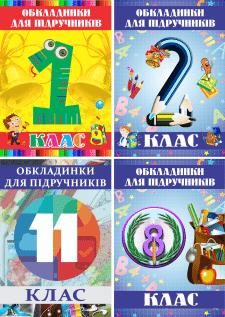 Обложки для Учебников