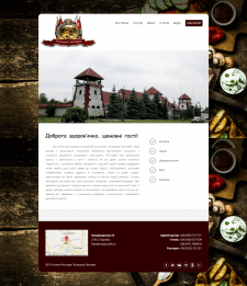 "Сайт ресторанного комплекса ""Казацкая Застава"""