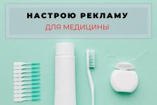 Реклама для медицины