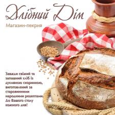 рекламная листовка частной пекарни