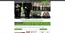 Портал похоронных услуг