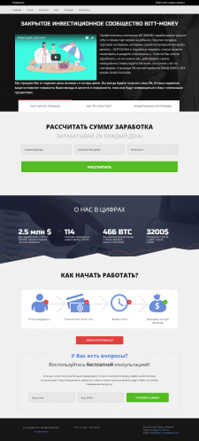 Хайп Биткоин (Front-end и Back-end)