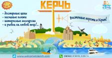 Макет биллборда на туристическую тематику (вектор)