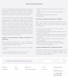 Описание категории для MAKEUP (зеркало)