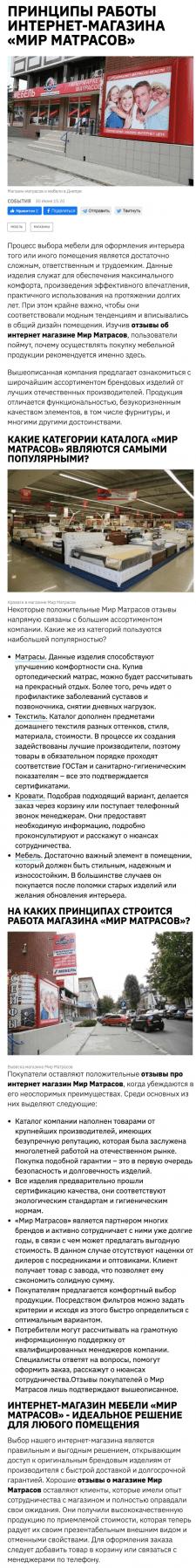 """Интернет-магазин """"Мир Матрасов"""""""