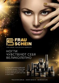 Рекламные материалы ТМ Frau Schein