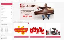 Продвижение интернет-магазина на Prom.ua