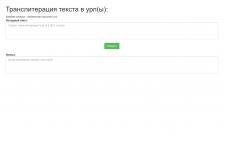 Транслитерация текста в урл(ы) (online)