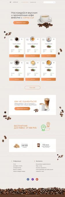 """Купить кофе в зернах """"COFFEE CUP"""""""