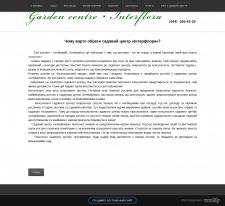 Чому варто обрати садовий центр «Інтерфлора»?