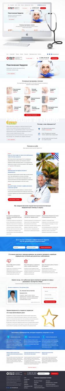 """Дизайн сайта мед. учреждения """"Healt Cuba"""""""