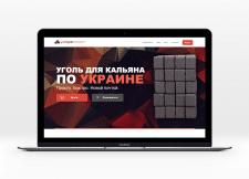 УгольДляКальяна.укр - Лендинг