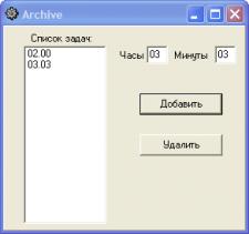 Запланированная архивация файла.