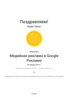 Сертификат - КМС Google Ads 2019