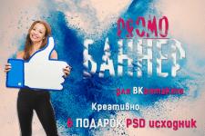 Promo-баннер для ВКонтакте+PSD исходник в подарок