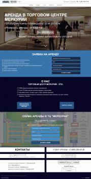 """Страница для мелких арендаторов, ТЦ """"Меркурий"""""""