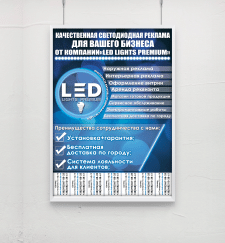 "Афиша для компании ""LED ligts"""