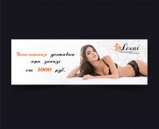 Баннер для интернет-магазина нижнего белья
