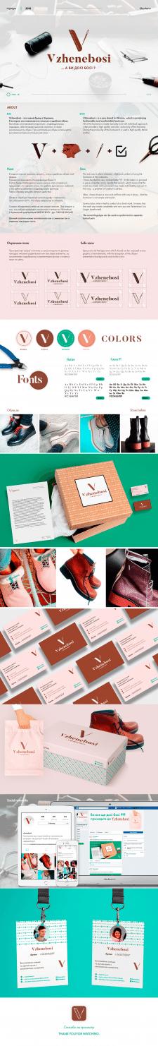 Дизайн логo одля обувной компании.