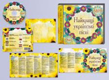 CD диск Найкращі Укарїнські пісні