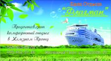 Дизайн визитки базе отдыха