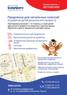 Листовка для детского образовательного центра