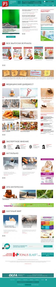 Сайт печатного журнала, популярно о медицине