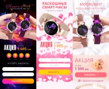 Дизайн моб. версии лендинга Женские часы