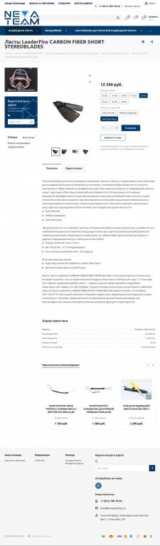 Добавление товара на новый сайт (Битрикс)