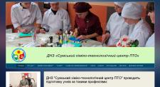 Сумский химико-технологический центр