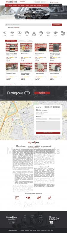 MegaAutopart | Верстка и натяжка на OpenCart