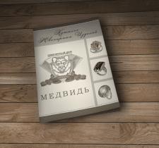 Дизайн и верстка каталога ювелирных изделий