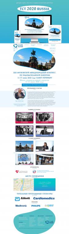 """Дизайн сайта """"TCT RUSSIA 2020"""""""