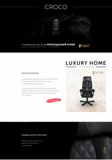Кресла из кожи крокодила