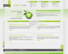 Сайт компании, предоставляющей услуги автоматизации учета