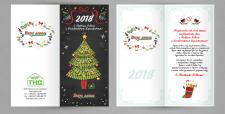 Новогодняя открытка для тепличного хозяйства
