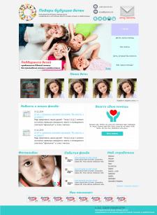 Дизайн сайта для благотворительного фонда