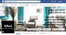 SMM продвижение дизайн студии в FB
