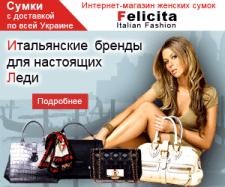 ИО Брендовые женские сумки из Италии