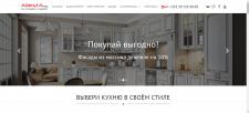 Интернет-магазин по кухням