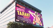 Биллборд «Талант Fest», ТРЦ «Караван»