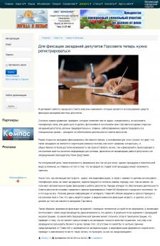 Регистрация заседаний депутатов Горсовета