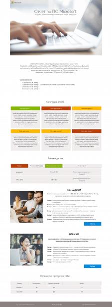 Отчет по ПО Microsoft