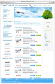 Дизайн интернет магазина климатической техники