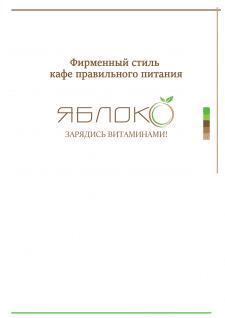 фирменный стиль кафе правильного питания Яблоко
