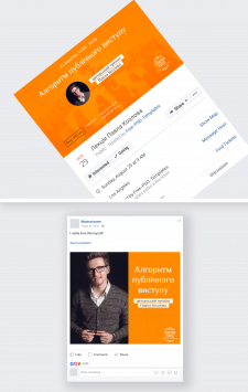 Дизайн банера Fb для ивента